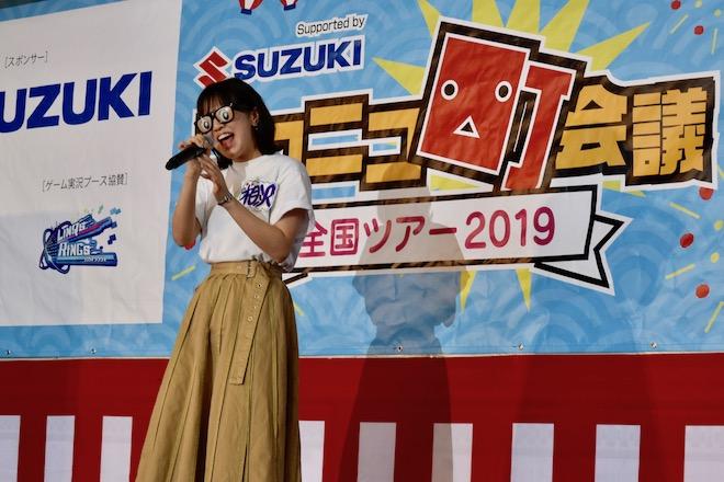 2019年8月17日(土)に福岡国際センターで「ニコニコ町会議全国ツアー2019 in 福岡市 福岡サブカルまつり」が開催されました。オープニングアクトの相沢さんの様子です。