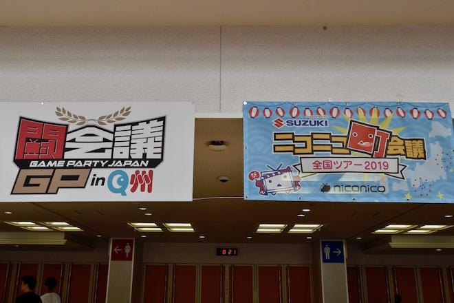 2019年8月17日(土)に福岡国際センターで「ニコニコ町会議全国ツアー2019 in 福岡市 福岡サブカルまつり」が開催されました。入口に掲げられた町会議と闘会議のバナーです。