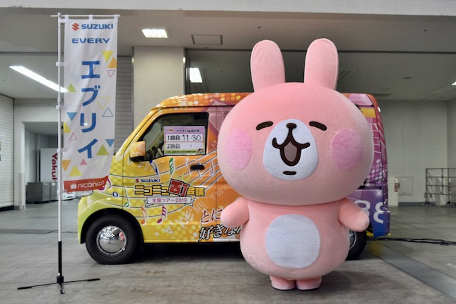 2019年8月17日(土)に福岡国際センターで「ニコニコ町会議全国ツアー2019 in 福岡市 福岡サブカルまつり」が開催されました。町カラオケカーの様子です。カナヘイのうさぎと一緒に。