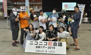 2019年8月17日(土)に福岡国際センターで「ニコニコ町会議全国ツアー2019 in 福岡市 福岡サブカルまつり」が開催されました。会場の様子です。