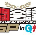 2019年8月17日(土)に福岡県福岡市の福岡国際センターでゲーム大会イベント「闘会議GP in Q州」を開催されます。