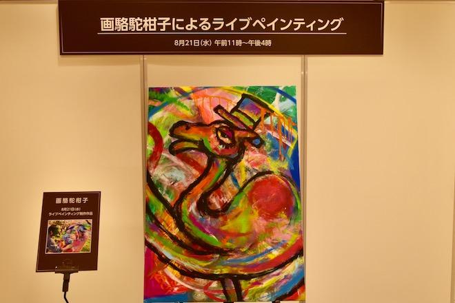 2019年8月21日(水)から8月27日(火)までの期間、福岡県福岡市にある博多阪急の8階『ユトリエ』イベントルームAで画駱駝柑子 個展「GARAKUDA CIRCUS」が開催されます。