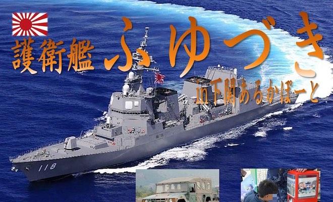 2019年8月24日(土)から8月25日(日)まで山口県下関市のアルカポート岸壁で護衛艦ふゆづきが一般公開されます。