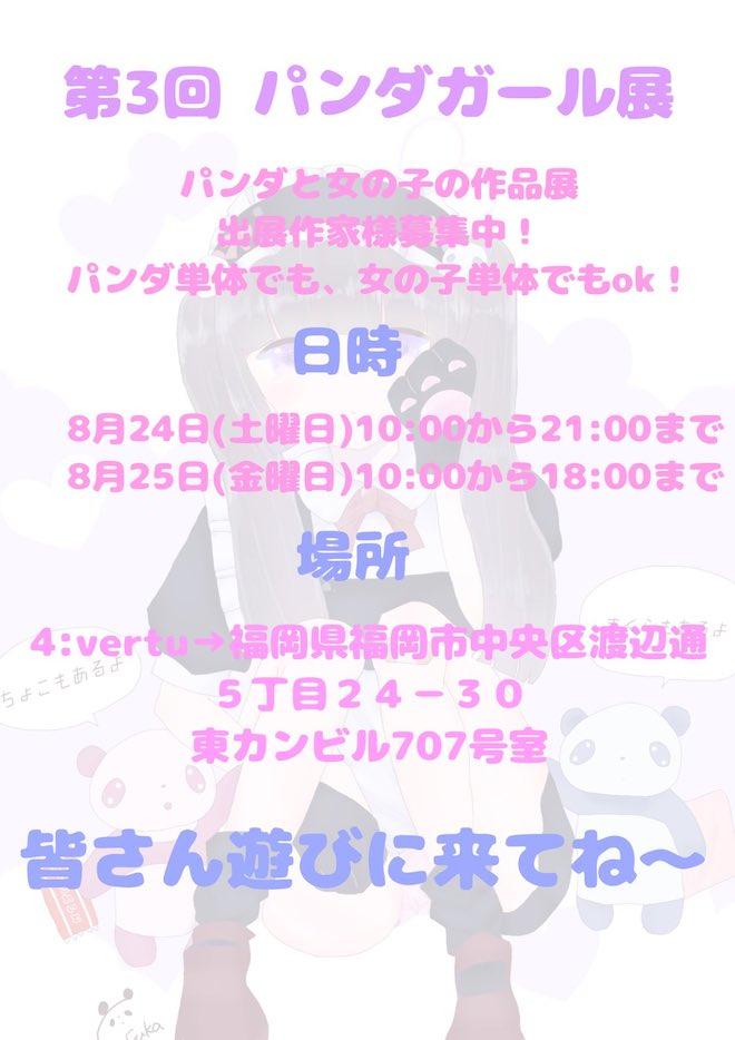 2019年8月24日(土)から8月25日(日)までの期間、福岡県福岡市の4:Vertu(クワッドヴェルテュ)で「第3回パンダガール展」が開催されます。