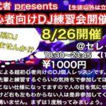 2019年8月26日(月)に福岡県福岡市のセレクタでアニ武者 presents「超初心者向けDJ練習会」が開催されます。