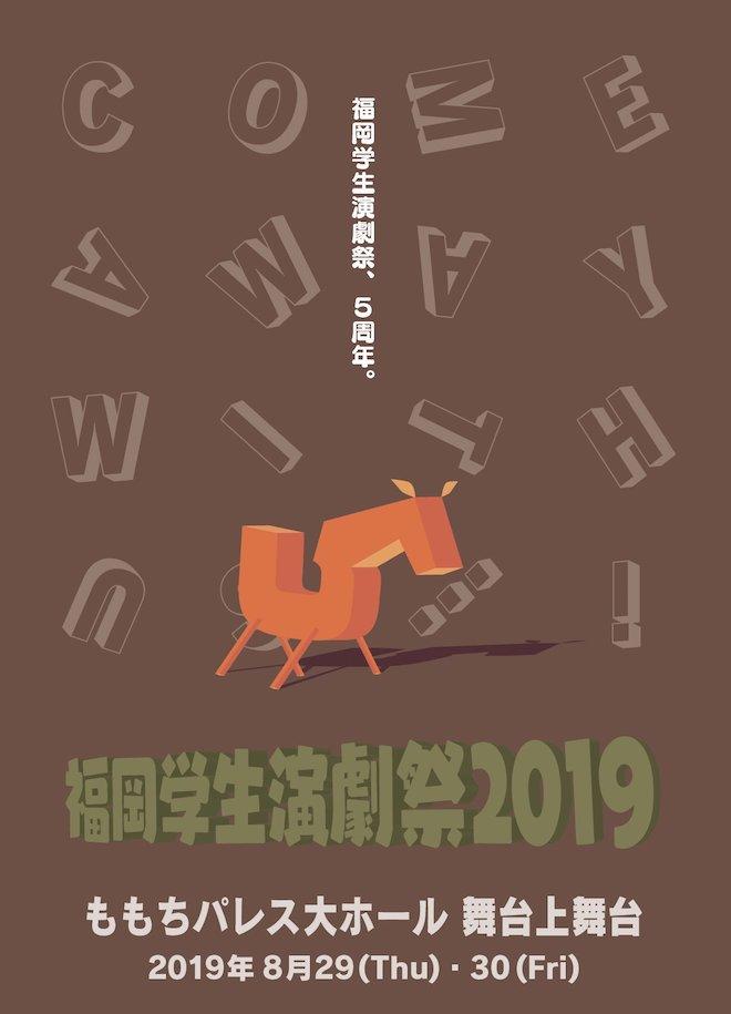 2019年8月29日(木)から8月30日(金)までの期間、福岡県福岡市のももちパレス大ホールで「福岡学生演劇祭2019」が開催されます。