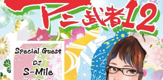 2019年9月1日(日)に福岡県のセレクタでアニソンパーティー「アニ武者乱舞12」が開催されます。ツイプラから参加表明で500円引き、コスプレ参加はクローク代無料となります。