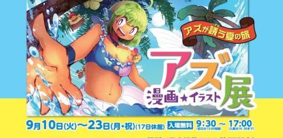 2019年9月10日(火)から9月23日(月・祝)までの期間、山口県下関市の田中絹代ぶんか館で漫画・イラストの展示会「アズ展」が開催されます。