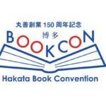 2019年9月13日(金)に福岡県福岡市の丸善博多店で「博多BOOKCON」が開催されます。