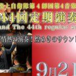 2019年9月21日(土)14時から福岡県福岡市のアクロス福岡内にある福岡シンフォニーホールで「陸上自衛隊第4師団 第4音楽隊 第44回 定期演奏会」が開催されます。
