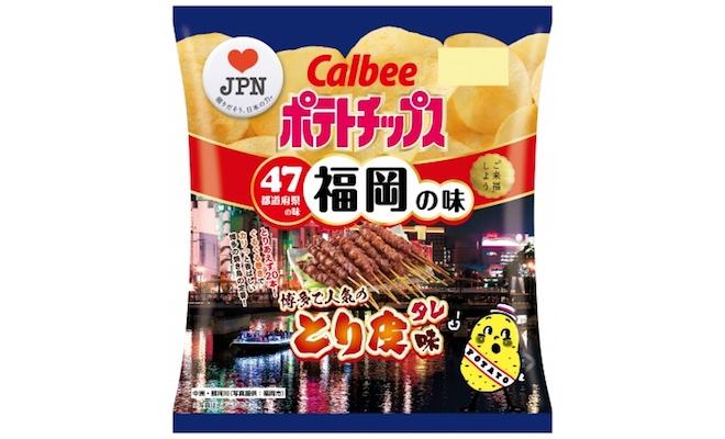 2019年9月23日(月)から九州の各県でカルビーの「ポテトチップス とり皮味」が数量限定・期間限定で発売されます。