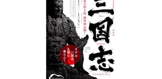 2019年10月1日(火)から2020年1月5日(日)までの期間、福岡県太宰府市の九州国立博物館で、日中文化交流協定締結40周年記念 特別展「三国志」が開催されます。