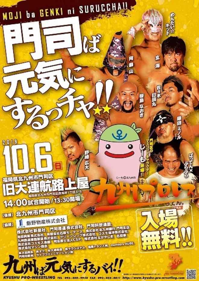 2019年10月6日(日)に福岡県北九州市の旧大連航路上屋で 九州プロレスの大会『門司ば元気にするっチャ!』が開催されます。