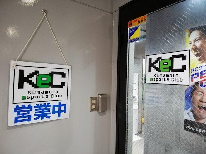 熊本県熊本市の下通りにある、Kumamoto esports Club( ゲーミングカフェ熊本)は熊本県からeスポーツを盛り上げます。