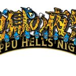 2019年8月10日(土)から10月20日(日)までの期間、大分県別府市鉄輪の白池地獄、海地獄、かまど地獄などで「地獄の夜祭 ベップヘルズナイト」が開催されます。
