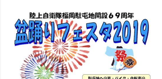 2019年8月7日(水)に福岡県春日市の陸上自衛隊 福岡駐屯地で陸上自衛隊福岡駐屯地開設69周年「盆踊りフェスタ2019」が開催されます。