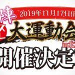 2019年11月17日(日)に福岡県北九州市の小倉北体育館で「華ノ陣コスプレ大運動会 第四幕 in 北九州」が開催されます。