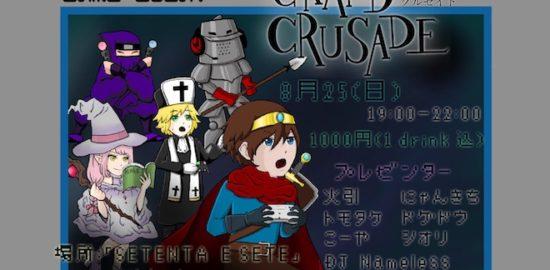 2019年8月25日(日)に大分県別府市のセテンタセッチでゲームプレイ実況イベント「Grand Crusade in Beppu」が開催されます。
