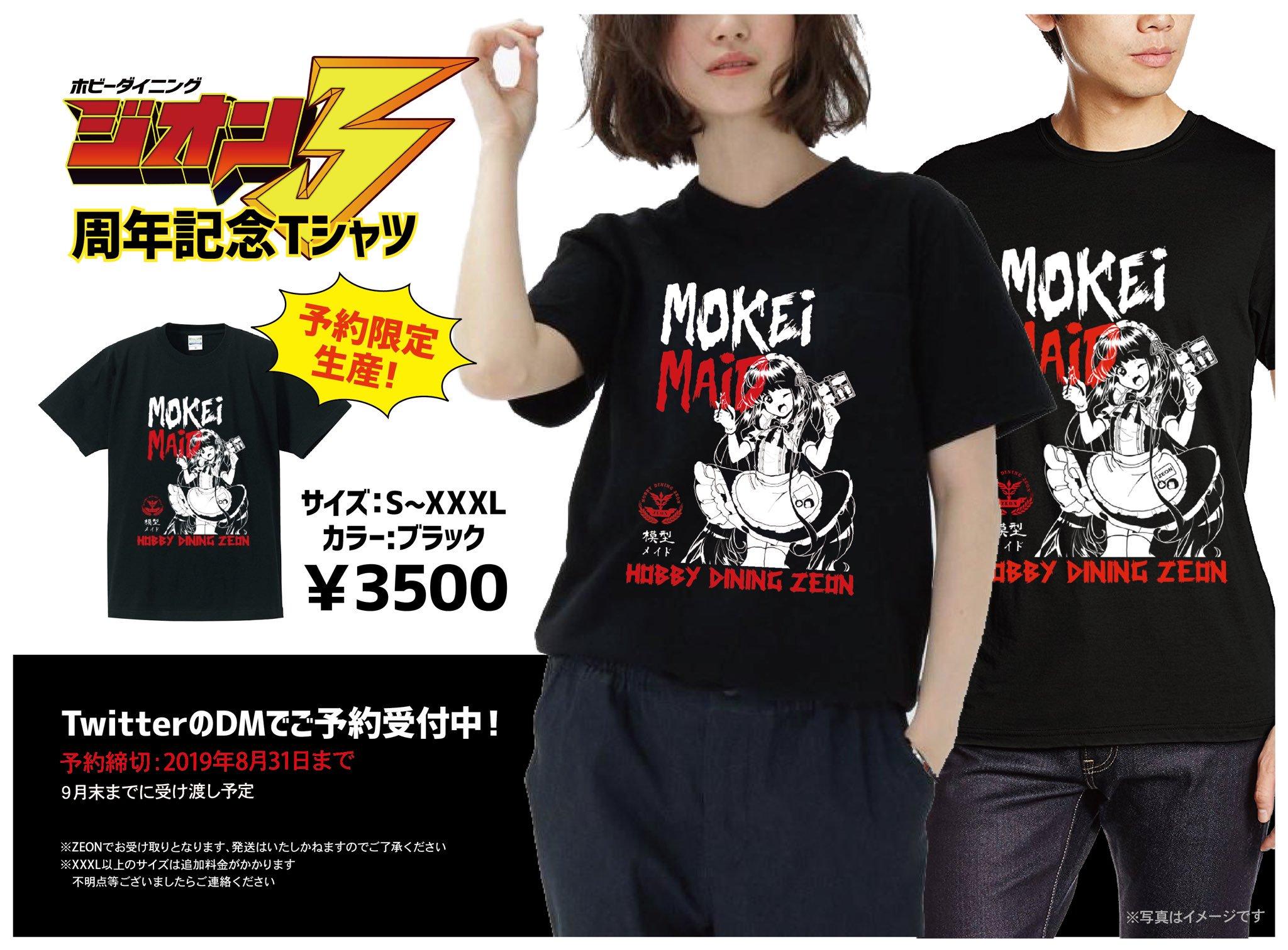 ZEON3周年イベントTシャツ