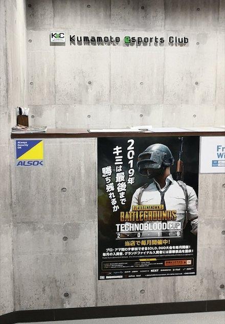 九州・沖縄では3店舗目となる、PUBG公認大会「TechnoBlood CUP」の公式開催店舗です。