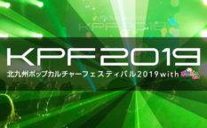 2019年11月30日(土)から12月1日(日)までの期間、福岡県北九州市の西日本総合展示場新館、あるあるCityなどで「北九州ポップカルチャーフェスティバル2019 with あるあるCity」(KPF2019)が開催されます。