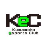 熊本県熊本市にある、Kumamoto esports Club( ゲーミングカフェ熊本)は熊本県からeスポーツを盛り上げます。