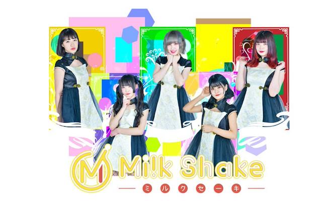 長崎県の女性アイドルユニット「ミルクセーキ」