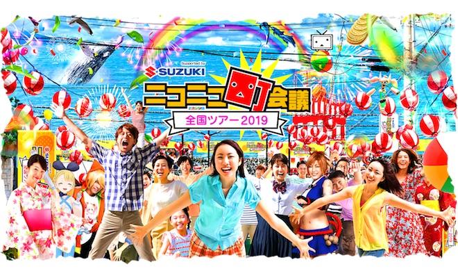 2019年8月17日(土)に福岡国際センターで「ニコニコ町会議全国ツアー2019 in 福岡市 福岡サブカルまつり」が開催されました。町会議は8年目です。