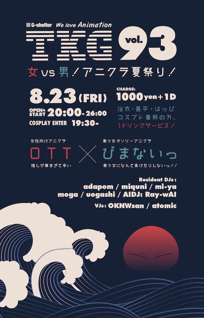 2019年8月23日(金)に沖縄県那覇市のG-shelterでアニクラ「TKG vol.93」が開催されます。