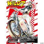 2019年9月7日(土)から2019年11月7日(木)までの期間、福岡県の北九州市漫画ミュージアム6階 あしたのギャラリーで、「ワイルド7 2019展 〜BORN TO BE WILD〜 in KITAKYUSHU」 が開催されます。