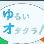 2019年8月16日(金)に福岡県福岡市のラビートスタジオでアニクラ「ゆるいオタクラ!」が開催されます。