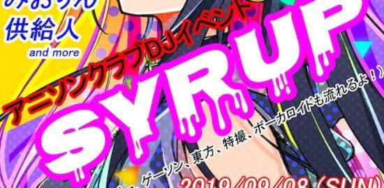 2019年9月8日(日)に熊本県のBAR とらい★あんぐるでアニソンクラブDJイベント「SYRUP」が開催されます。