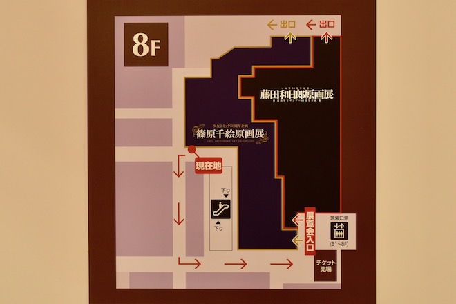 2019年9月12日(木)から9月23日(月)まで、福岡市博多区の博多阪急 8階催場で少女コミック50周年企画「篠原千絵原画展」が開催されます。