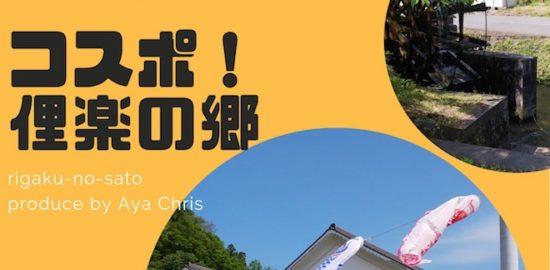 2019年9月16日(月)に大分県豊後大野市にある、俚楽の郷伝承体験館でコスプレ撮影会「コスポ!俚楽の郷」が開催されます。