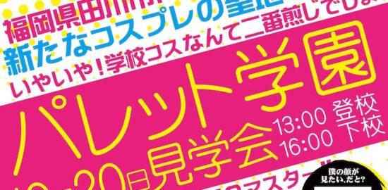 にんじんエスプレッソ見学会が2019年10月20日(日)に福岡県田川市のいいかねPaletteで開催