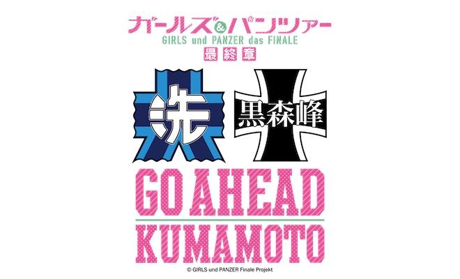 2019年9月1日(日)15:00よりnamcoワンダーシティ南熊本店 特設会場で「ガールズ&パンツァー『GO AHEAD KUMAMOTO』スペシャルトークショー」が開催されます。