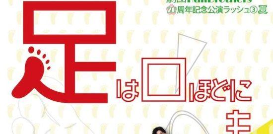 2019年8月30日(金)から9月2日(月)までの期間、福岡県福岡市にある、ぽんプラザホールで劇団HallBrothers 結成20周年の記念公演 第3弾「足は口ほどにものを言う」が開催されます。