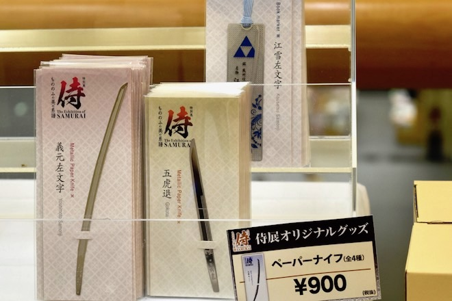 2019年9月7日(土)から11月4日(月)まで福岡市早良区の福岡市博物館で特別展「侍」~もののふの美の系譜~The Exhibition of SAMURAI (侍展)が開催。侍展オリジナルグッズ「ペーパーナイフ」