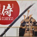 2019年9月7日(土)から11月4日(月)までの期間、福岡市の福岡市博物館で特別展「侍」~もののふの美の系譜~The Exhibition of SAMURAI が開催されます。初日の様子をフォトレポートでお届けします。