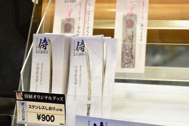 2019年9月7日(土)から11月4日(月)まで福岡市早良区の福岡市博物館で特別展「侍」~もののふの美の系譜~The Exhibition of SAMURAI (侍展)が開催。侍展オリジナルグッズ「ステンレスしおり」