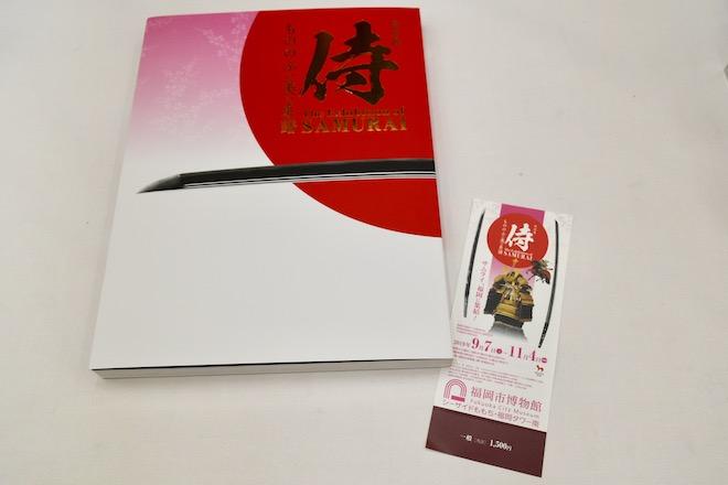 2019年9月7日(土)から11月4日(月)まで福岡市早良区の福岡市博物館で特別展「侍」~もののふの美の系譜~ The Exhibition of SAMURAI (侍展)が開催。図版目録、チケット
