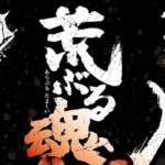 2019年9月8日(日) 福岡県福岡市・西鉄ホール大会 玄武會 主催興行「荒ぶる魂」全対戦カード発表