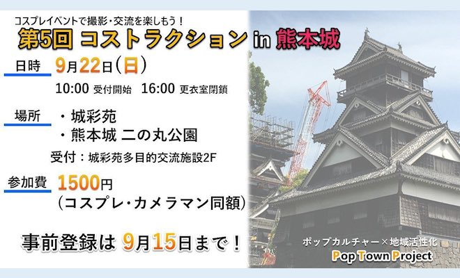 2019年9月22日(日)に熊本市中央区の城彩苑、熊本城二の丸公園でコスプレイベント「第5回 コストラクション in 熊本城」が開催されます。