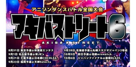 2019年9月23日(月)に福岡市中央区のセレクタで、アニソンダンスバトル全国大会「アキバ×ストリート6」の福岡予選が開催されます。