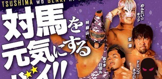 2019年10月27日(日)長崎県のシャインドームみねで、九州プロレス『対馬を元気にするバイ!』が開催