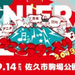 2019年9月14日(土)に長野県佐久市の駒場公園』でアニソン野外フェス『アニエラフェスタ2019』が開催されます。