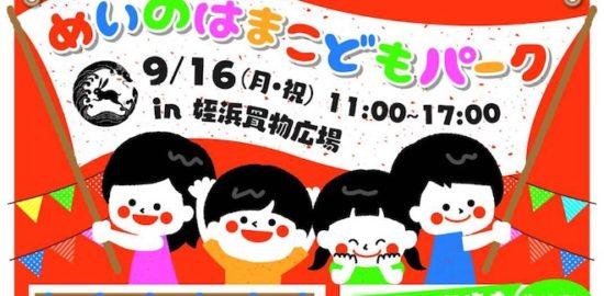 2019年9月16日(月)に福岡県福岡市の姪浜商店街でコスプレ撮影イベント「あに街」が開催されます。