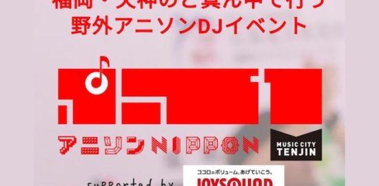 2019年9月29日(日)に福岡県福岡市のイムズスクエアでアニクラ『アニソンニッポン in MCT』が開催されます。