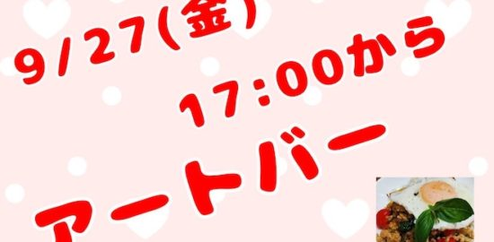 2019年9月27日(金)に福岡県北九州市のイベントバー エデン北九州で「アートバー」が開催されます。