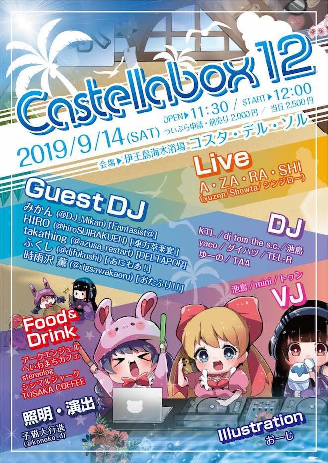 2019年9月14日(土)に長崎県の伊王島でアニクラ「Castellabox12」が開催されます。